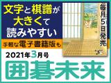 月刊囲碁未来3月号