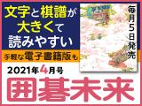 月刊囲碁未来4月号
