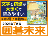 月刊囲碁未来7月号