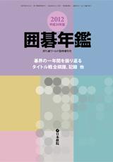 2012囲碁年鑑
