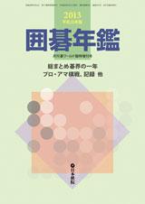 2013囲碁年鑑
