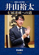 井山裕太七冠達成への道