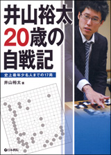 井山裕太 20歳の自戦記