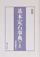 新版 基本定石事典(上巻)