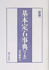 新版 基本定石事典(下巻)