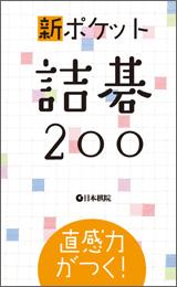 新ポケット詰碁200