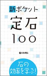 新ポケット定石100