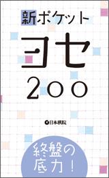 新ポケットヨセ200