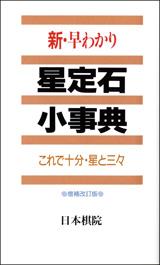 星基本原理小辞书