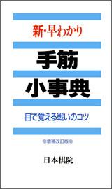 手纹小辞书