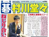 週刊碁12月22日号