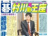 週刊碁12月29日・1月5日合併号