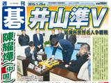 週刊碁1月19日号