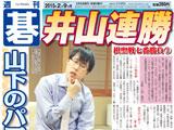 週刊碁2月9日号