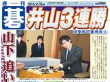 週刊碁2月16日号