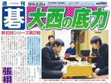 週刊碁2月23日号