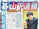 週刊碁3月9日号