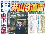週刊碁3月30日号