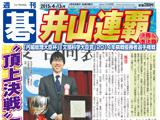 週刊碁4月13日号