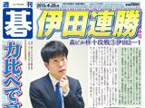 週刊碁4月20日号