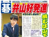 週刊碁5月25日号