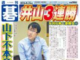 週刊碁6月15日号