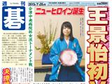 週刊碁7月20日号