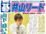 週刊碁8月10日号