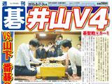 週刊碁8月17・24日合併号