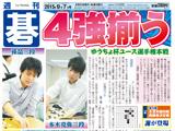 週刊碁9月7日号