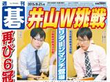 週刊碁9月21日号