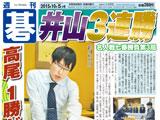 週刊碁10月5日号