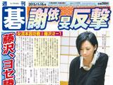 週刊碁11月16日号