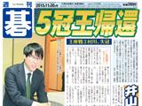 週刊碁11月30日号