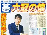 週刊碁12月28日号