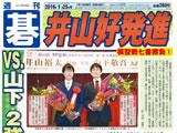 週刊碁1月25日号