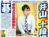 週刊碁2月1日号