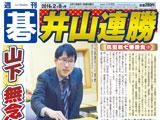 週刊碁2月8日号