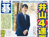 週刊碁2月29日号