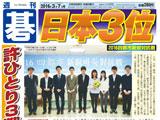 週刊碁3月7日号
