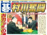 週刊碁3月14日号