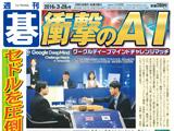 週刊碁3月28日号