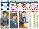 週刊碁4月11日号