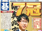 週刊碁5月2日号