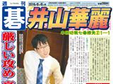 週刊碁6月6日号