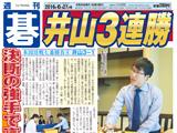 週刊碁6月27日号