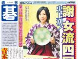 週刊碁7月4日号