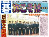 週刊碁7月18日号
