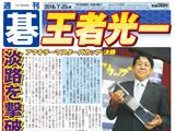 週刊碁7月25日号