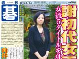 週刊碁8月1日号